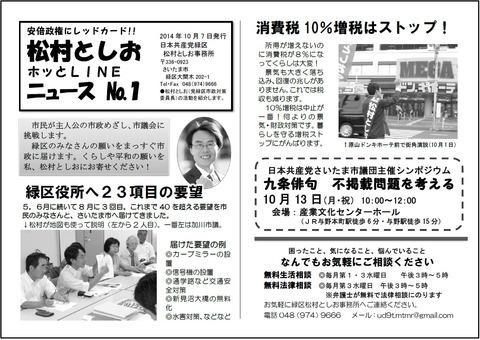 1410 松村としおニュース①