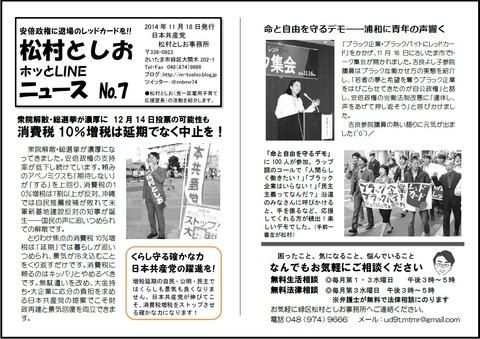 1411 松村ニュース7