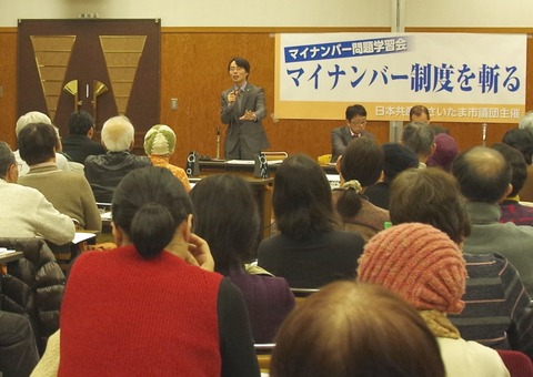 1512 マイナンバー学習会 (6)