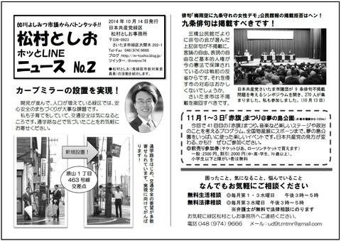 1410 松村としおニュース②
