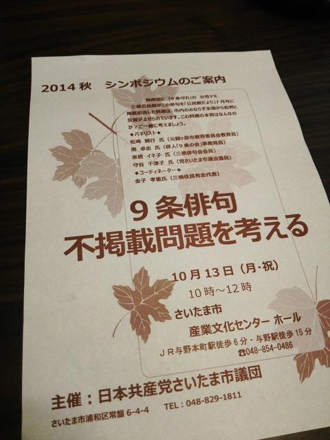 1410 俳句不掲載シンポ