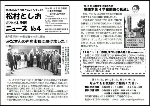 1410 松村としおニュース4