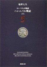 ローマ人の物語5