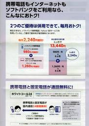 ソフトバンクの株主優待001
