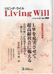 Living Will001