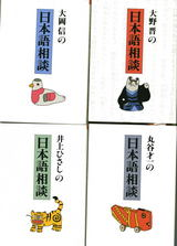 日本語相談