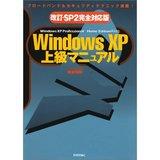 Windows上級マニュアル