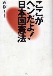 日本国憲法001