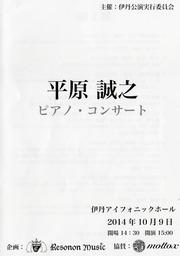 平原誠之プログラム001
