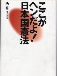 ここがヘン日本国憲法