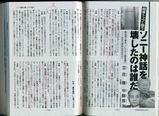 文芸春秋3