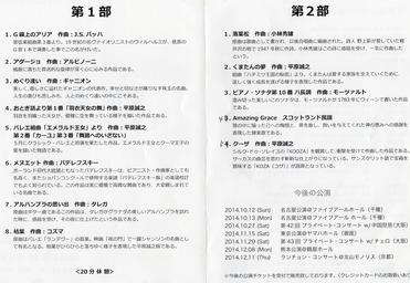 平原誠之プログラム002
