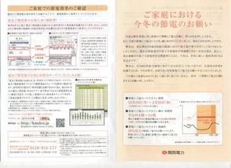 節電パンフ001
