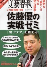 佐藤優の実戦ゼミ001