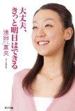 浅田真央の本