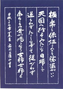藤田君の書003
