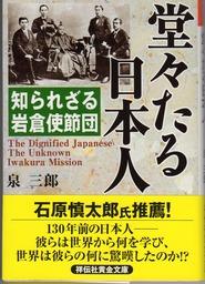 堂々たる日本人001
