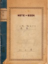 抜萃ノート