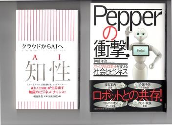 pepper&AI001