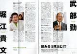 堀江vs武部