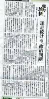 電力維新-読売