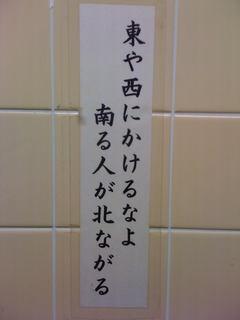 トイレの標語
