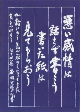 藤田君の書002