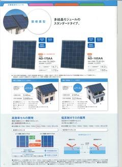 太陽光パネル001