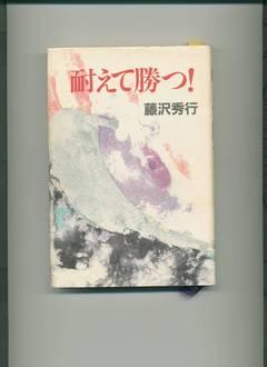 秀行の本2