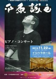 平原誠之2013001