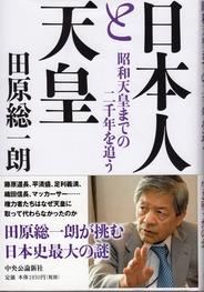 日本人と天皇001