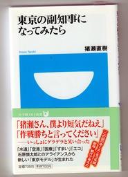 猪瀬東京都知事001