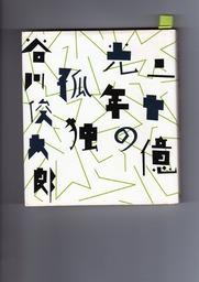 谷川俊太郎001