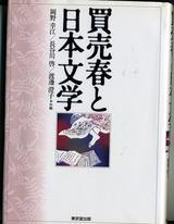 売買春と日本文学