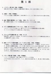 平原誠之2013002