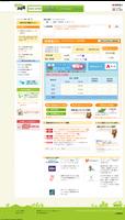 マイページトップ [関西電力 -155049