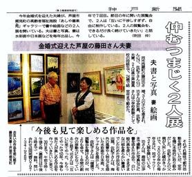 二人展神戸新聞