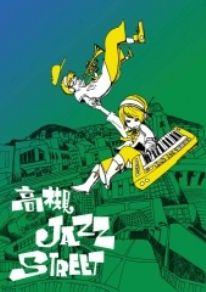 高槻ジャズストposter2011