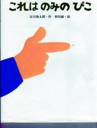 谷川俊太郎002