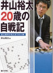 井山裕太の本001