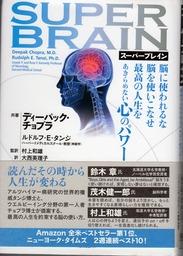 auper brain