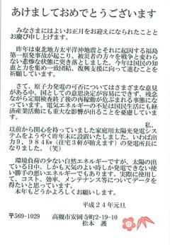 2012年賀状002_3