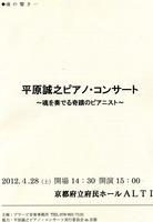 平原誠之コンサート