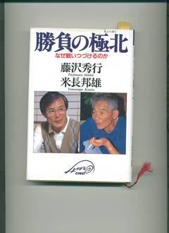 秀行の本3
