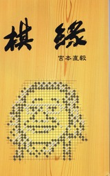 宮本先生の「棋縁」001