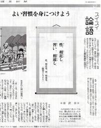 論語(読売)