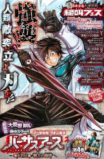 週刊少年チャンピオン 2013年 33号 torrent zip rar