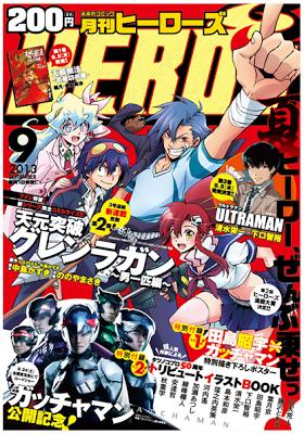 月刊ヒーローズ 2013年09月号 torrent zip raw