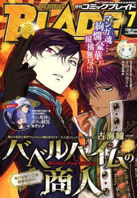 (月刊コミックブレイド 2013年 07月号)