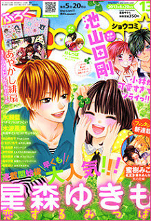 Sho-comi 少女コミック  2013年13号 torretn zip rar